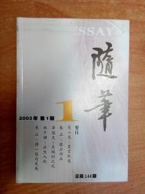 随笔 2003.1