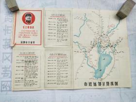 昆明市区交通略图/市近远郊区路线图..(带毛主席语录)