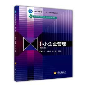 高等学校管理类专业前沿课程教材:中小企业管理(第2版)