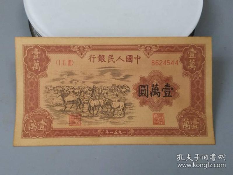 乡下收的一版壹万圆老纸币