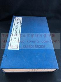 低价处理 《宋本十一家注孙子》 1978年上海古籍出版社双色套印宋版  玉扣纸一函四册全