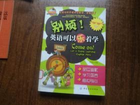 别烦  英语可以乐着学  馆藏9品未阅书   包正版   2010年一版一印