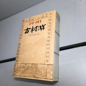 中国古村游 9787505720824  【一版一印 9品-95品+++ 正版现货 自然旧 实图拍摄 看图下单】
