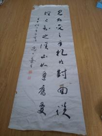 日本绢本书法一幅,壬子年书