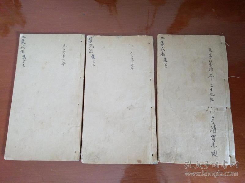 【清刻本】家塾课本《小题二集式法集下》存三册