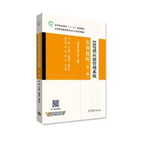 ERP供应链管理系统实训教程(第二版)(用友U8 V10.1版)