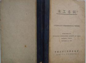 民国三十七年中国水利工程学会编印《水工名词》