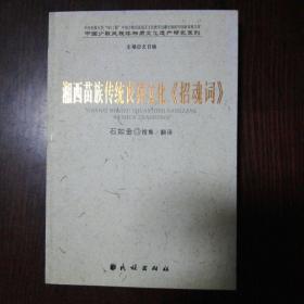 湘西苖族传统丧葬文化招魂词