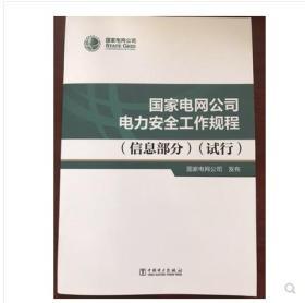 新书-国家电网公司电力安全工作规程(信息部分)试行-中国电力出版社