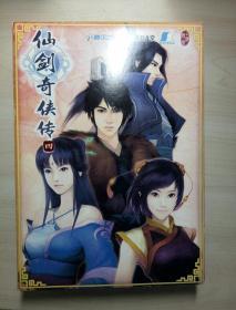 仙剑奇侠传(四)4CD