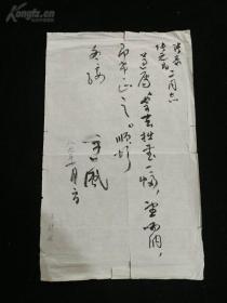 第一届中书协理事、辽宁省书协副主席王廷风信札一通一页