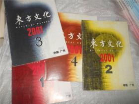东方文化 2001年1--4期 合售