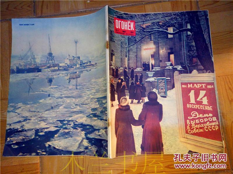 原版苏联画报 1954年第11期俄文《OFOHEK》画报 苏联房子里挂有斯大林像等 江浙沪皖满50包邮