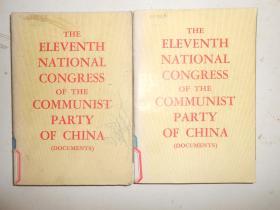 中国共产党第中国共产党第十一次全国代表大会文件汇编 英文版