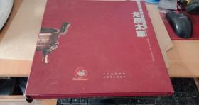 太原建城2500年 龙腾太原  邮册 邮票
