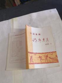 中国象棋炮卒专集