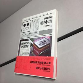 真幌站前番外地 【一版一印 库存新书  内页干净  正版现货  实图拍摄 看图下单】