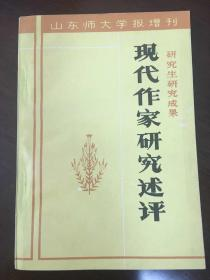 现代作家研究评述(山东师范大学中文系八五级研究生论文集)
