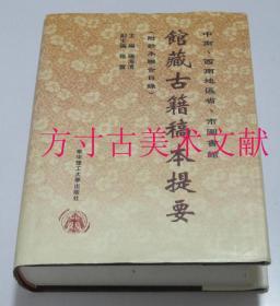 中南、西南地区省、市图书馆馆藏古籍稿本提要(附钞本联合目录)