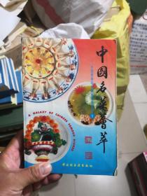 中国名菜荟萃    新E4