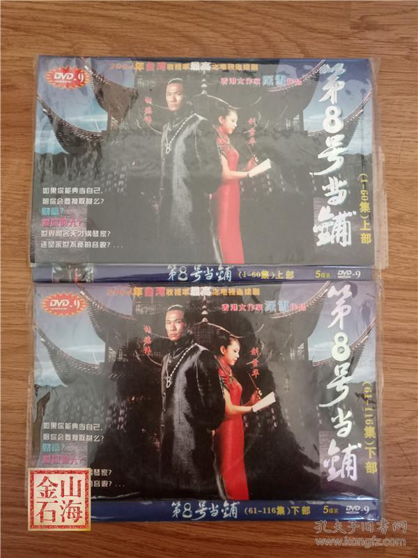 第8号当铺 全10碟 DVD 刘雪华 杜德伟 香港作家深雪作品改编