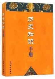 历史知识手册