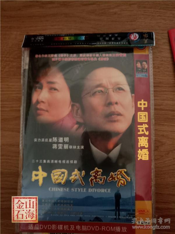 中国式离婚 DVD 陈道明 蒋雯丽