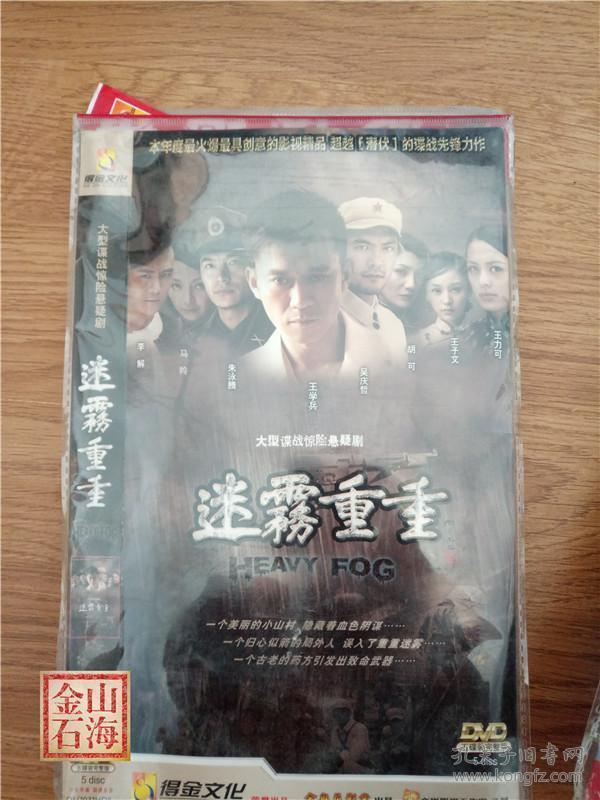 迷雾重重 DVD 五碟 王学兵 吴庆哲 胡可