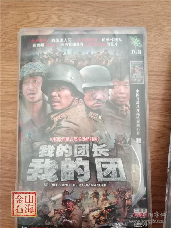 我的团长我的团 DVD 段奕宏 张译 邢佳栋
