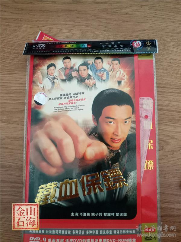 铁血保镖 DVD 马浚伟 姚子羚 黎耀祥 黎诺懿