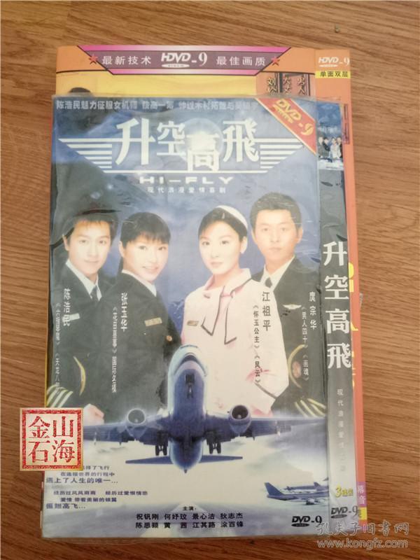 升空高飞 3碟 DVD 陈浩民 张玉华江祖平