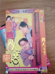 男人之苦 DVD 刘松仁 梁咏琪 吴卓羲