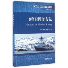 海洋调查方法/高等学校海洋科学类本科专业基础课程规划教材