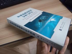 2010年国防工业出版社一版一印《外弹道测量精度分析与评定》精装仅印2500册