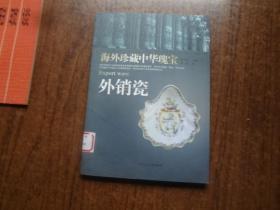 海外珍藏中华瑰宝——外销瓷    馆藏95品未阅书   包正版  2011年一版一印