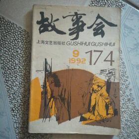 故事会(1992/9)32开外观如图,内页下角有小印章.后皮有勾画如图,正文无勾画,私藏品如图。(A一7)