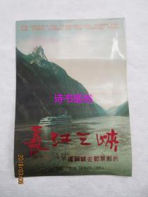 长江三峡不锈钢镀金邮票邮折