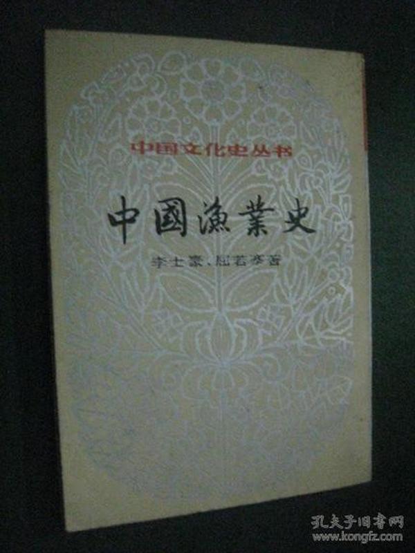 中国渔业史