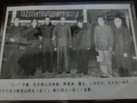 """照片--""""五一""""节晚,毛主席、林彪、周恩来、康生、江青在天安门城楼上同红色外交战士姚登山、徐仁合影"""