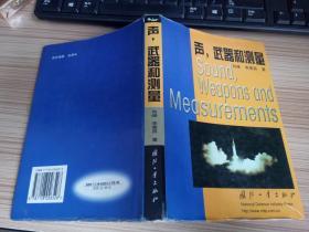 2002年国防工业出版社一版一印《声,武器和测量》精装仅印1500册