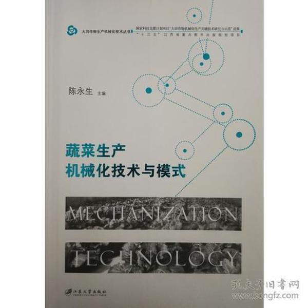 蔬菜生产机械化技术与模式