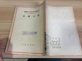 苏联大百科全书选译--帝国主义