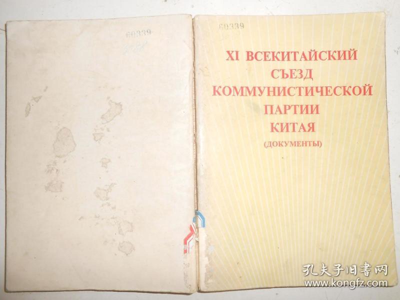 中国共产党第中国共产党第十一次全国代表大会文件汇编 俄文版