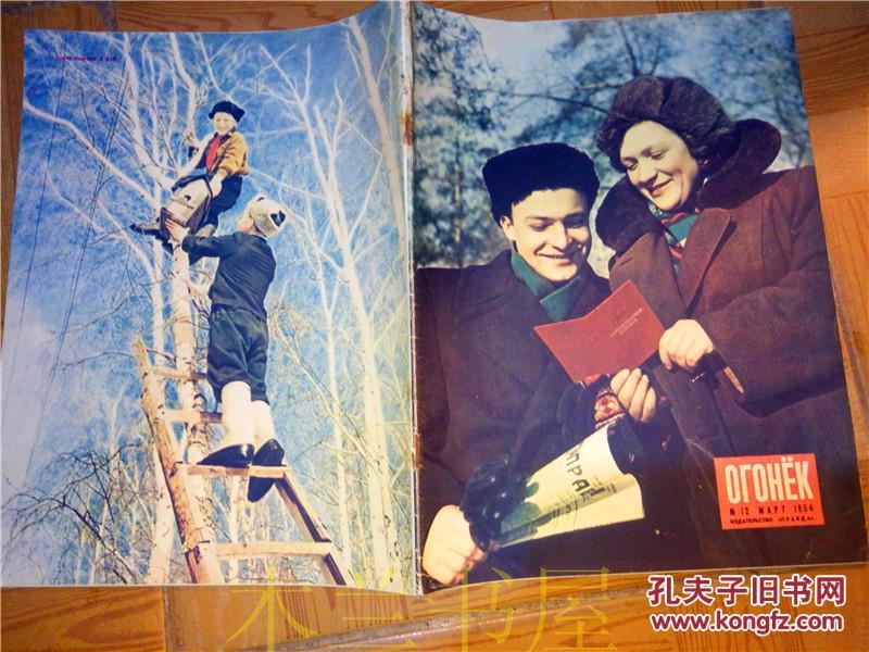 原版苏联画报 1954年第12期俄文《OFOHEK》画报 列宁和工人们等 江浙沪皖满50包邮