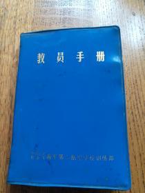 文革学习手册-教员手册(未用.带语录)