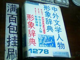 中外文学人物形象辞典  包邮挂刷