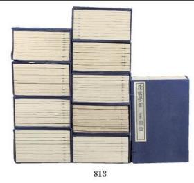清儒学案(16开线装 全十函一百册 木板刷印)