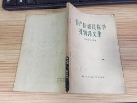 资产阶级民族学批判译文集