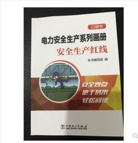 新书】电力安全生产系列画册一安全生产红线-2018中国电力出版社