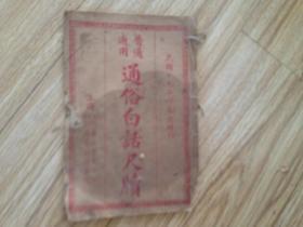 民国19年昌文书局精印《普通适用通俗白话尺牍》卷下